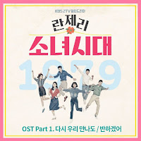 Download Mp3, MV, Video, Lyrics Honeyst – 반하겠어 (Drama Ver.) [Girls' Generation 1979 OST Part.1]