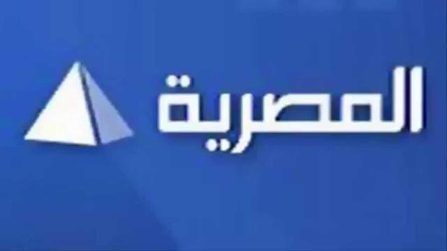 تردد القناة المصرية - Al Masriyah TV Frequency