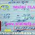 มาแล้ว...เลขเด็ดงวดนี้ 2ตัวตรงๆหวยทำมือสูตรเลขล่าง4ชุดปิดทองหลังพระ งวดวันที่16/11/61