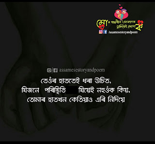 assamese heartbreaking quotes| assamese happy quotes