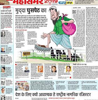 Communal reporting, Islamophobia in Hindi newspapers: Nav Dunia peddles propaganda, brands Muslims as infiltrators