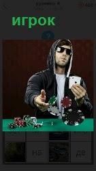 460 слов 4 игрок за столом в очках просит еще карту 6 уровень