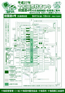2015 Towada Fall Festival Former National Rte 4 Road Closures & Parking Map 平成27年十和田秋まつり 旧国道4号交通規制図・駐車場案内