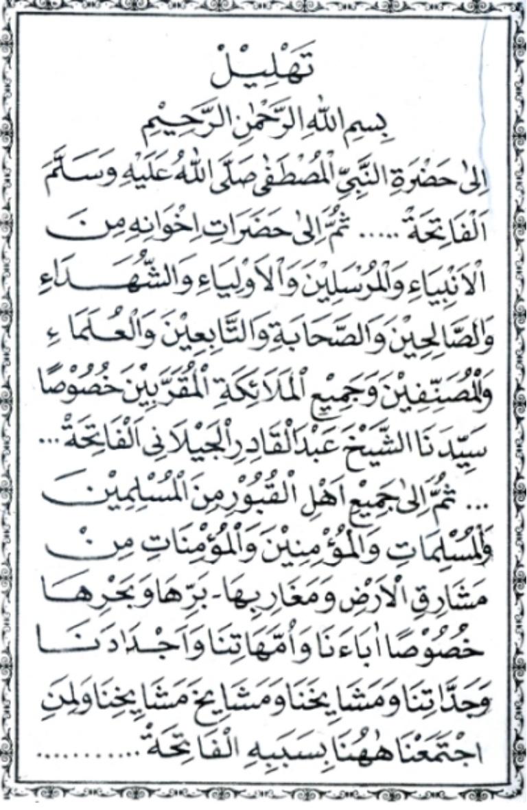 Bacaan Tahlil Dan Doa Lengkap Konsultasi Syariah Islam
