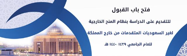 Beasiswa S1 Akhwat di Princess Nourah bint Abdulrahman University 2018