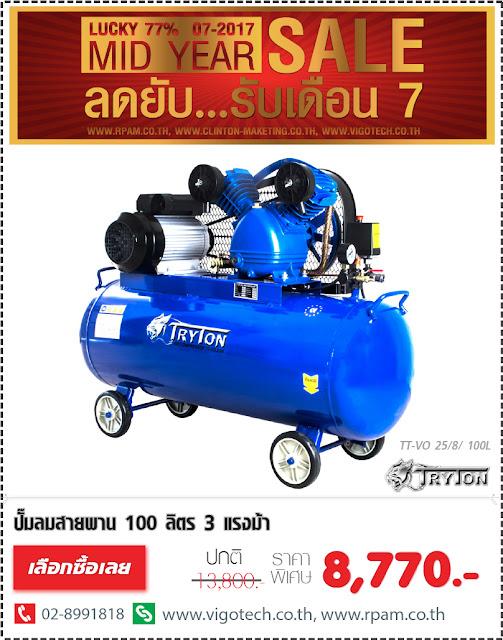 TT-VO.25-8-100L