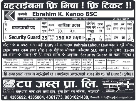 Free Visa, Free Ticket, Jobs For Nepali In Bahrain, Salary -Rs.42,000/