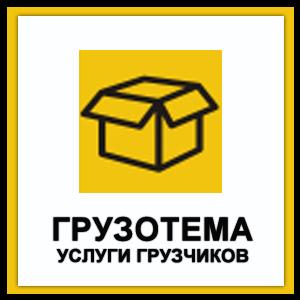 http://nn.gruzotema.ru/