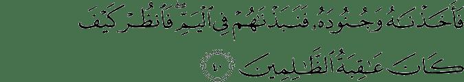 Surat Al Qashash ayat 40