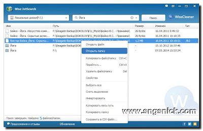 Wise JetSearch 2.33 - ПКМ по строке-Меню действий
