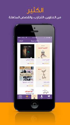 تطبيق لتحويل النصوص الى صوت وتحويل الكتب الورقية الى صيغة صوتية وايضا شراء الكتب الصوتية .
