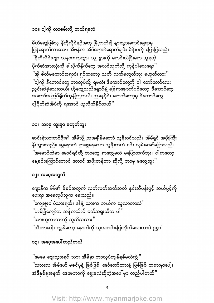 For Mother, myanmar jokes