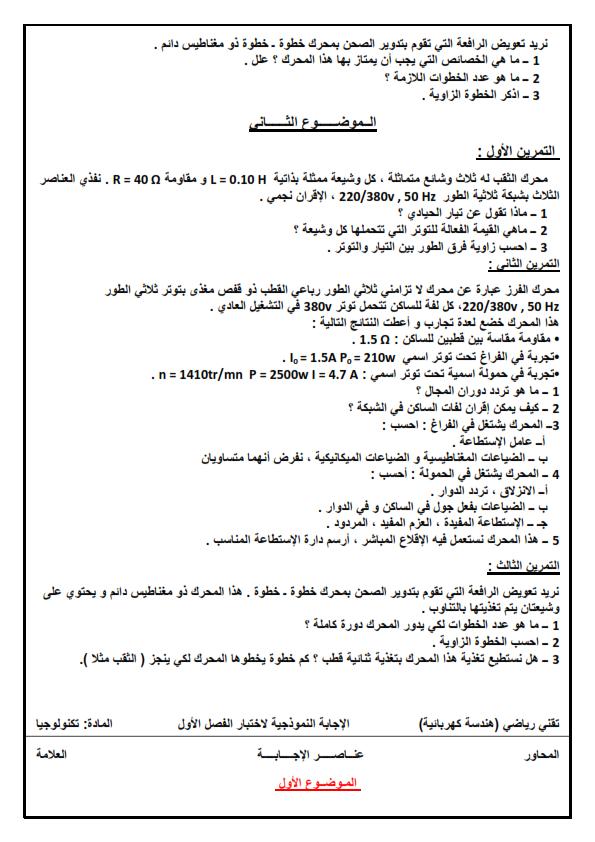 امتحان في مادة الهندسة الكهربائية للسنة 3 ثانوي الفصل الأول