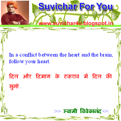 In a conflict between the heart and the brain,