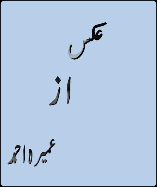 AQS by Umaira Ahmed