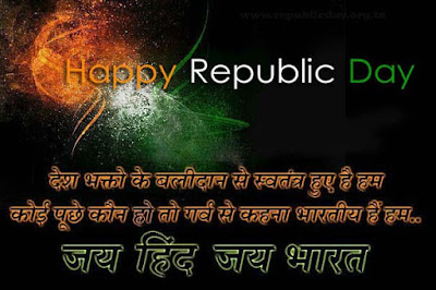 Republic Day Desh Bhakti Sms, Shayari, Messages, Images, 2 Line Quotes 2017