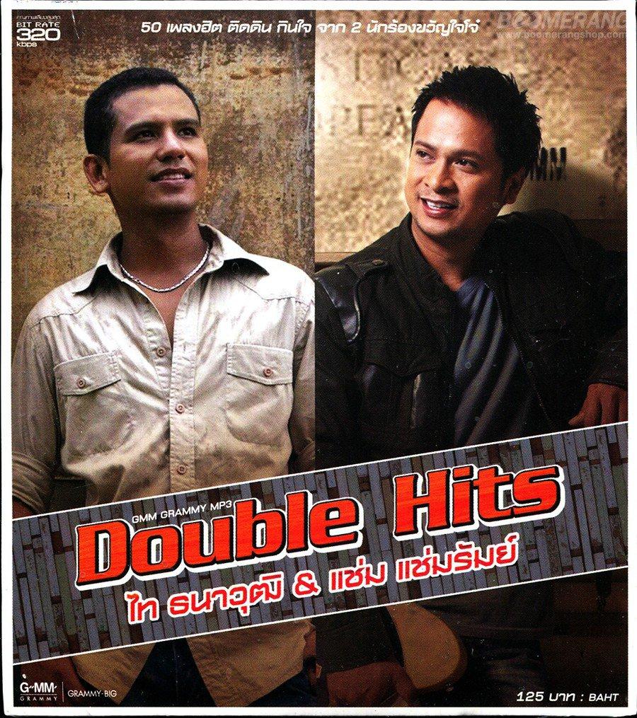Download [Mp3]-[Hot Album] 50 เพลงฮิต ติดดิน กินใจ จาก 2 นักร้องขัวใจโจ๋ ในชุด Double Hits ไท ธนาวุฒิ & แช่ม แช่มรัมย์ CBR@320Kbps 4shared By Pleng-mun.com