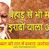 पहाड़ से भी मजबूत इरादों वाला आदमी - Mountain Man Dashrath Manjhi Story in Hindi