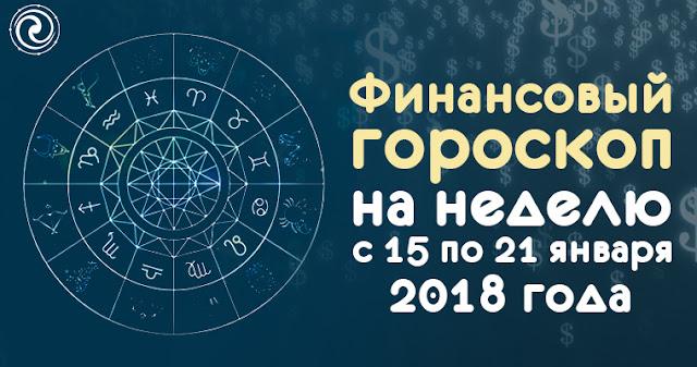 Финансовый гороскоп на неделю с 15 по 21 января 2018 года   гороскоп