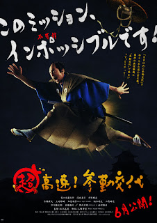 Samurai hustle<br><span class='font12 dBlock'><i>(&#36229;&#39640;&#36895;&#65281;&#21442;&#21220;&#20132;&#20195;)</i></span>