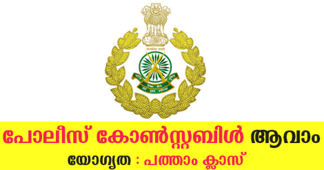 ITBP Police Recruitment 2018- 85  Constable (Animal Transport) Vacancy.