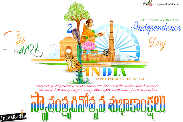 Independence day banner designs, happy independence day quotes, best telugu independence day greetings