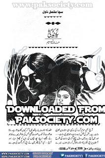 Yeh Zindagi by Khalida Naseem Online Reading