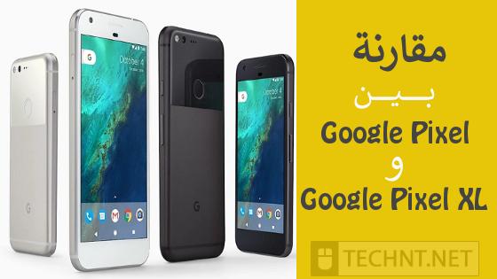 مقارنة بين مواصفات Google Pixel و Google Pixel XL حول أهم المميزات التقنية - التقنية نت - technt.net