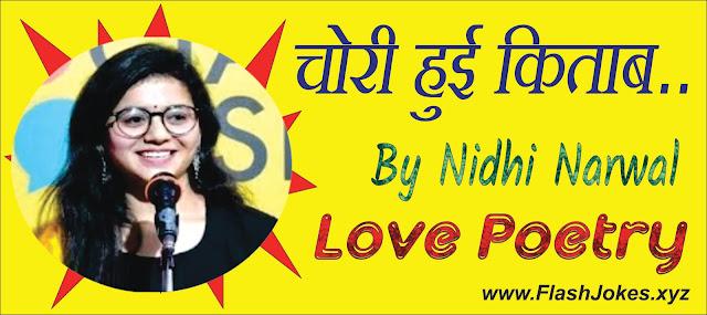 Chori Hui Kitab' by Nidhi Narwal | चोरी हुई किताब | Love Poetry