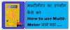 मल्टीमीटर का उपयोग कैसे करे - How to use Multi Meter