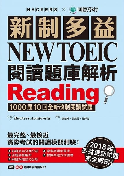新多益閱讀題庫解析