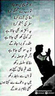 Sad Ghazal