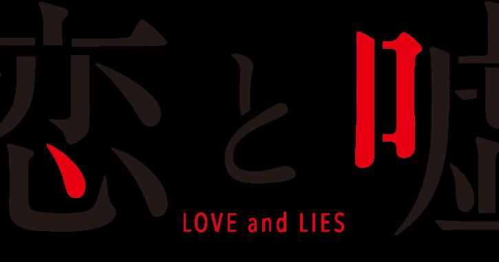 Magical love fansub koi to uso for Koi no mega lover