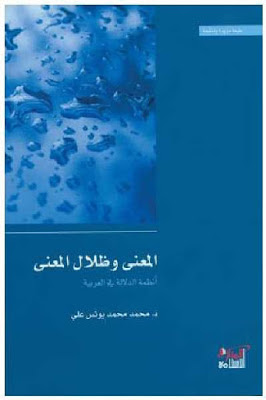 المعنى وظلال المعني - أنطمة الدلالة في العربية pdf محمد محمد يونس علي