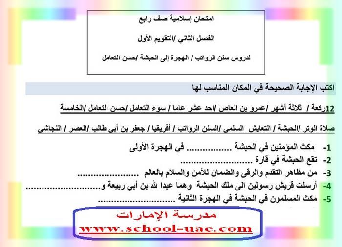 امتحان تربية اسلامية للصف الرابع الفصل الثانى 2019