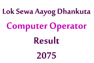 Computer Operator Result Published by Lok Sewa Aayog