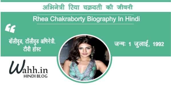 Rhea-Chakraborty-Biography-In-Hindi