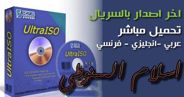 تحميل ultraiso عربي