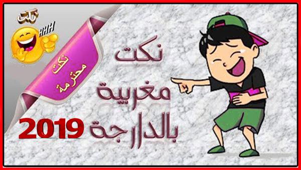 اخر ماكين في النكت المغربية الموت ديال الضحك / Nokat Maroc New 2019