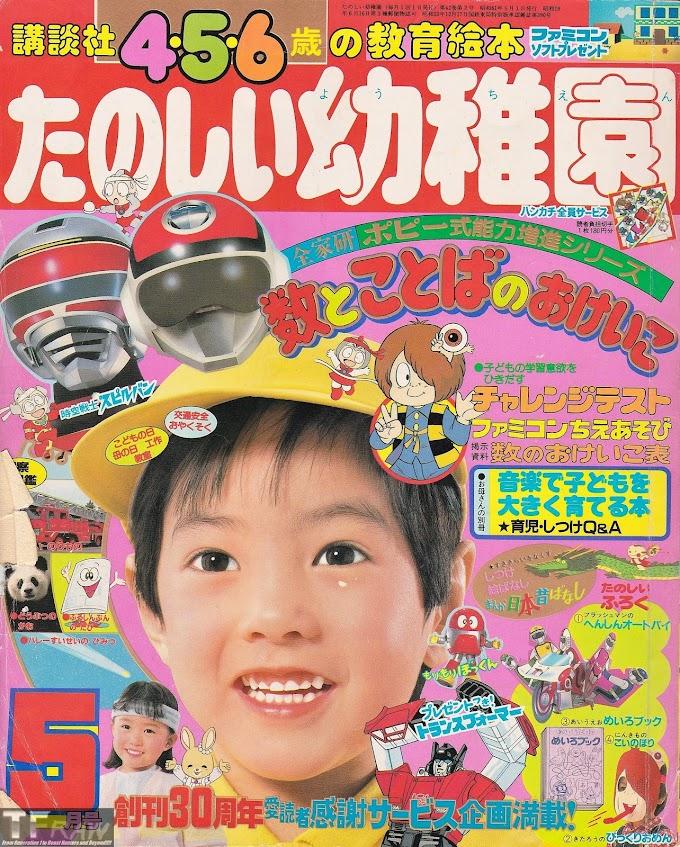 Fun Kindergarten Magazine Scans 1986