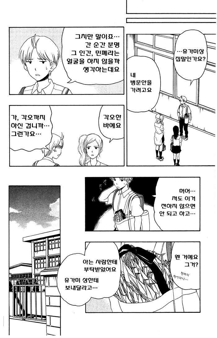 유가미 군에게는 친구가 없다 11화의 9번째 이미지, 표시되지않는다면 오류제보부탁드려요!