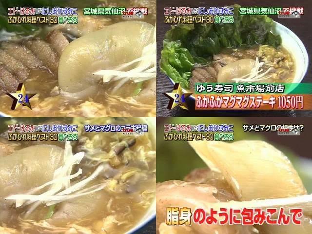 อันดับเมนูจากหูฉลาม, ฟุกะฟุกะมากุมากุสเต็ก