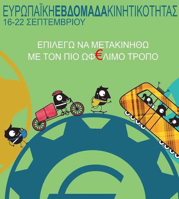 Ο Δήμος Ναυπλιέων συμμετέχει ενεργά στην Ευρωπαϊκή Εβδομάδα Κινητικότητας