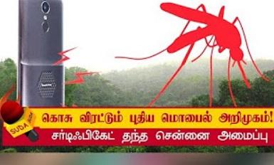 LG launches mosquito repellent smartphone