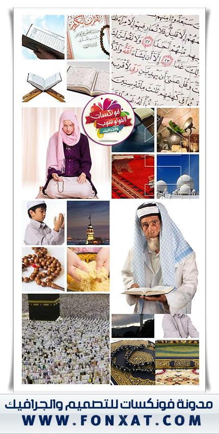 صور اسلامية رائعة للتصميمات وخصوصا تصميمات رمضان 2019