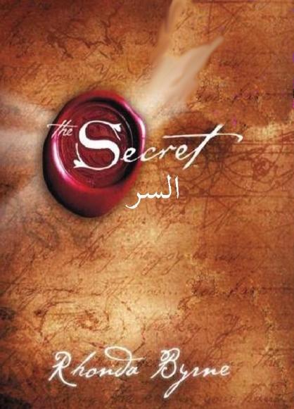 كتاب السر - قانون الجذب