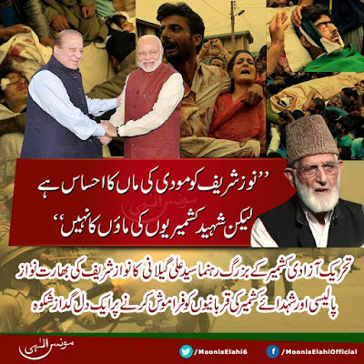 Nawaz Sharif cares more for narindramodi mother than mothers of Kashmir martyrs-نوز شریف کو مودی کی ماں کا احساس ہے لیکن شہید کشمیریوں کی ماؤں کا نہیں