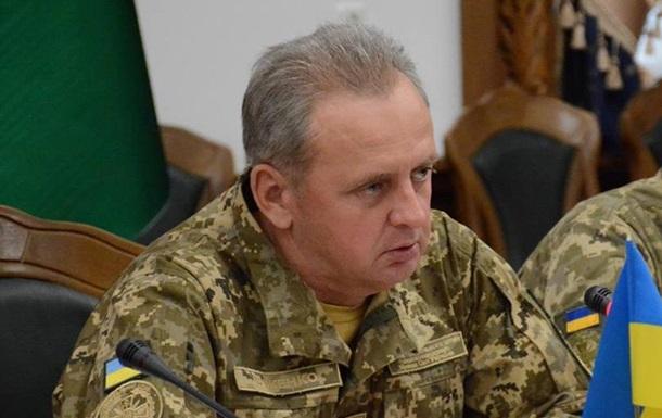 Муженко підписав наказ про декомунізацію в армії