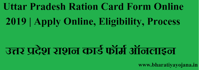 up ration card,Uttar Pradesh Ration Card ,Uttar Pradesh Ration Card Form Online , government schemes,sarkari yojana