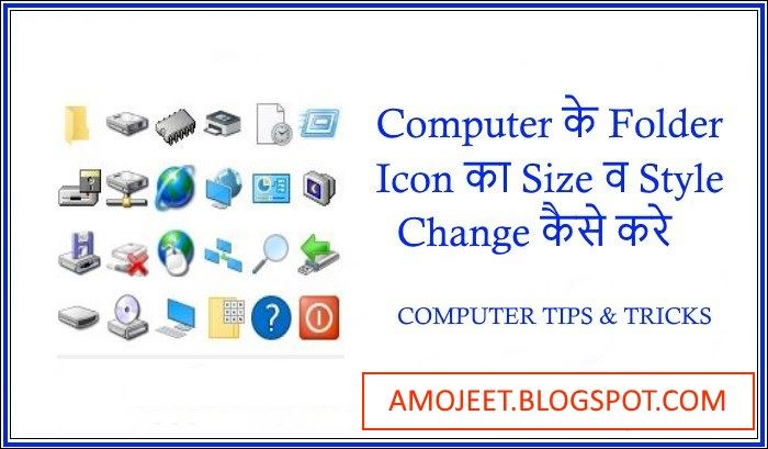 computer-ke-folder-icon-ka-size-or-icon-change-kaise-kare